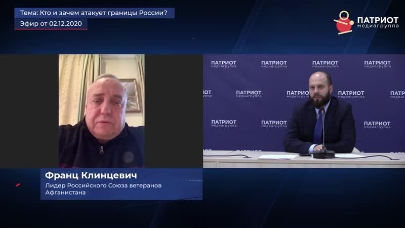 Франц Клинцевич Кто и зачем атакует границы России