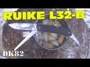 Нож Ruike L32-B. Обзор и походный тест