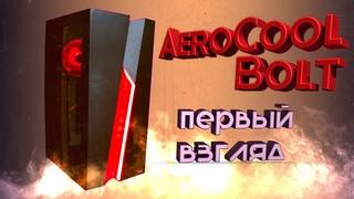 Обзор корпуса AeroCool Bolt | Распаковка, первые впечатления