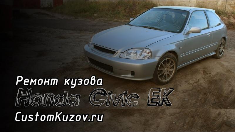 Большой ремонт кузова Honda Civic EK Repair of a body Honda Civic EJ EK