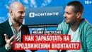 Михаил Христосенко. Как заработать Вконтакте, освоив профессию SMM-менеджер. Заработок Вконтакте 16