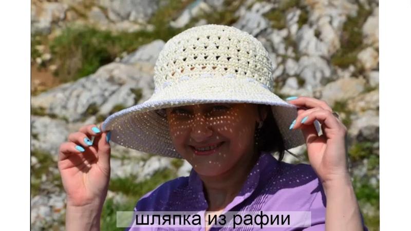 Шляпа из рафии Тропиканка Вяжем крючком