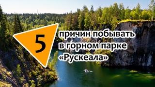 """5 причин побывать в горном парке """"Рускеала"""""""