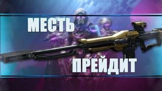 "Destiny 2 Beyond light: ПРО МЕСТЬ ПРЕЙДИТ ""PRAEDYTH'S REVENGE"""