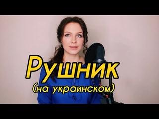 Алиса Супронова - Рушник (Сл.А. Малышко/Муз.П.Майборода)