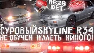 Суровый SkyBokeR не обучен жалеть ^_^ НИКОГО! Nissan Skyline R34 4 Door Swap RB26DET GTR против всех