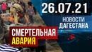Новости Дагестана за 26.07.2021 года