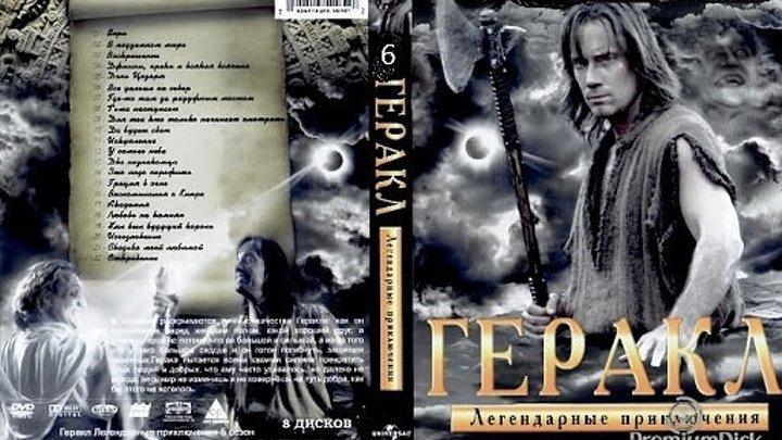 приключения Удивительные Странствия Геракла 1 8с из 8 S06 1999 DVDRip