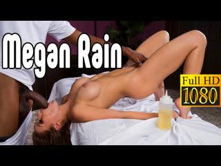 Megan Rain большие сиськи big tits [Трах, all sex, porn, big tits , Milf, инцест, порно blowjob brazzers секс анальное секс