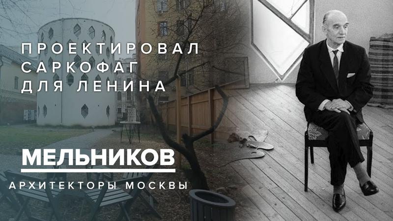 Константин Мельников проектировал саркофаг для Ленина Архитекторы Москвы