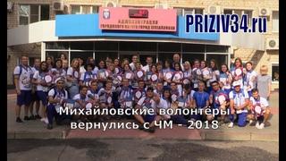 """Михайловка """"PRIZIV34""""  Михайловские волонтёры вернулись с ЧМ"""