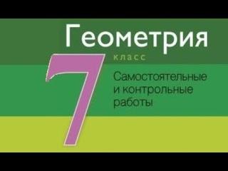 Контрольная работа №4 по геометрии. 7 класс