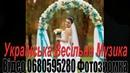 0680595280 Збірка 221 Весілля 2020 рік Українські Весільні Народні Пісні Музика Музиканти на Весілля