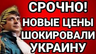 Это бомба! Смотреть всем! Повышение пенсий и повышение цен с 1 марта 2021 шокировало всю Украину