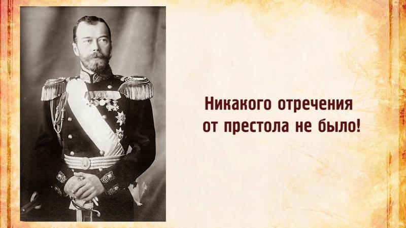 Сокрытая история России Факт 1 Отречения Николая II не было
