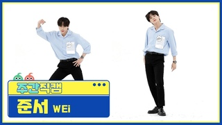 — 210317 WEi - All Or Nothing (Junseo Focus) @ Weekly Idol