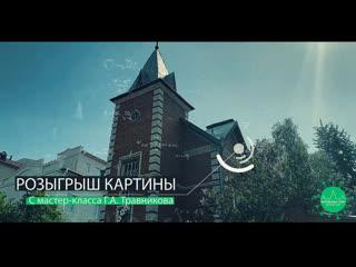 Розыгрыш картины с мастер-класса от народного художника РФ Г.А. Травникова