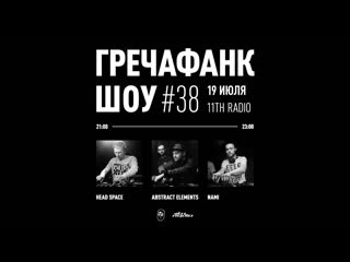 Abstract elements, head space, nami гречафанк шоу №38  / 11th radio