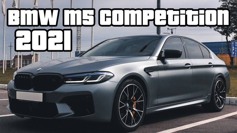 Обзор 2021 BMW M5 Competition LCI Самый быстрый Бумер f90 Настоящий E class