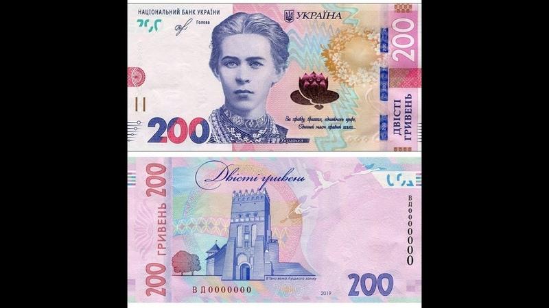 Пополнение коллекции банкнотами Украины