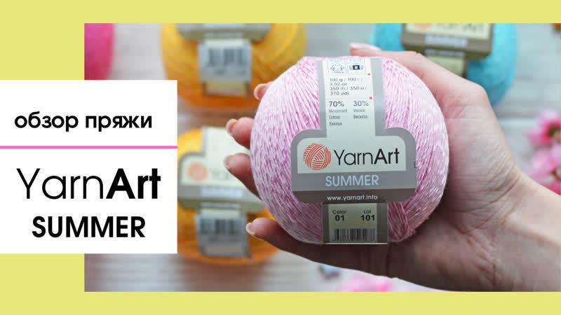 Yarnart SUMMER Ярнарт Саммер Хлопок с охлаждающим эффектом Обзор и сравнение с Yarnart STYLE