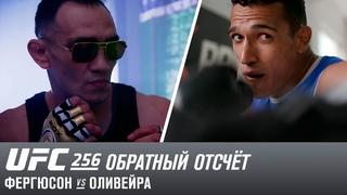 UFC 256: Обратный отсчет - Фергюсон vs Оливейра