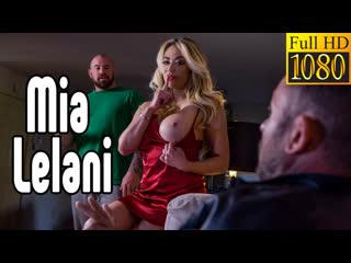 Mia Lelani милфа большие сиськи big tits Трах, all sex, porn, big tits, Milf, инцест порно blowjob brazzers секс анальное