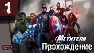 Марвел МСТИТЕЛИ \ Marvel's Avengers ● Стрим ● Прохождение #1