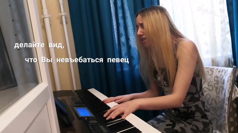 Miyagi Эндшпиль Listen to your heart КАВЕР С КОСЯКАМИ by @ulya lz