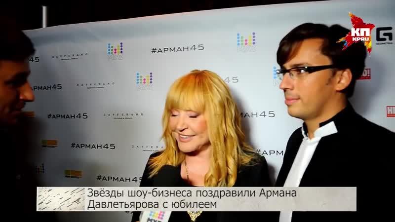 Звёзды шоу бизнеса во главе с Аллой Пугачёвой поздравили Армана Давлетьярова с днём рождения