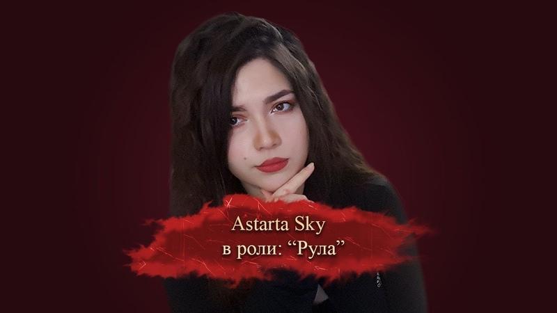Русская озвучка Divinity Original Sin 2 Definitive Edition Astarta Sky
