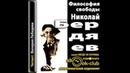 Бердяев Н_Философия свободы_Лебедева В,аудиокнига,философия,2013,6-7