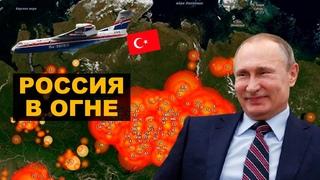Очередное издевательство - помощь Турции на фоне пожаров в России