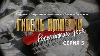 Гибель империи. Российский урок. 5-я серия