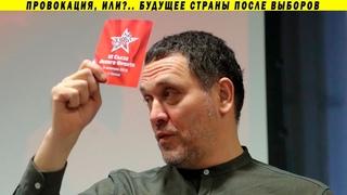 Партию Шевченко спонсирует Единая Россия!? Выборы, КПРФ и Платошкин