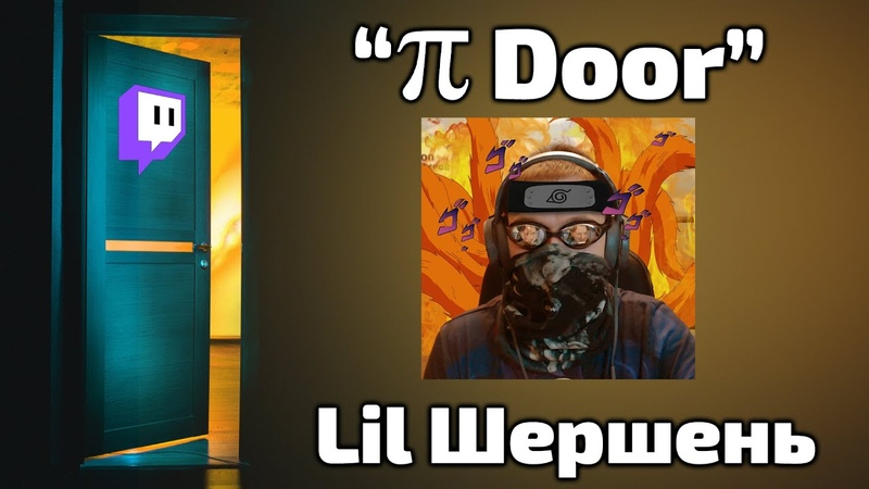 Lil Шершень Pi Door ПРЕМЬЕРА ТРЕКА 2020