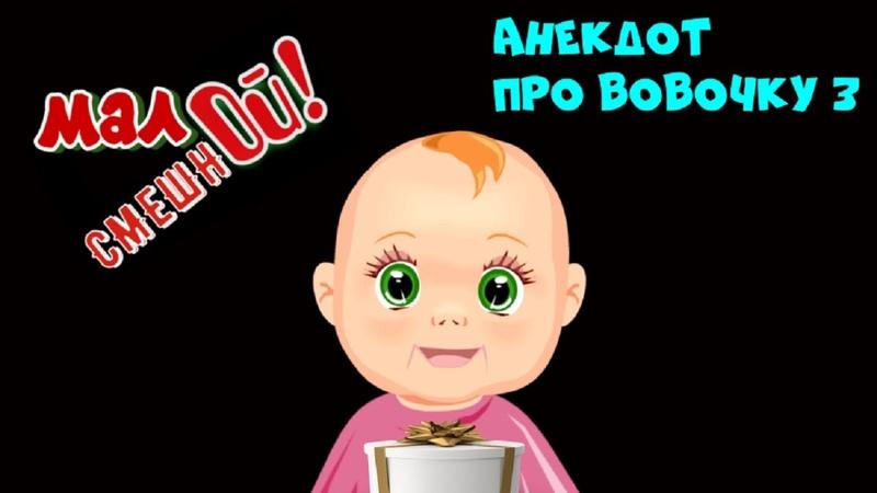 СМЕШНОЙ МАЛОЙ Анекдот про Вовочку 3