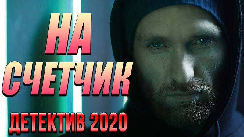 Бандитский фильм про воров вне закона НА СЧЕТЧИК Русские детективы новинки 2020