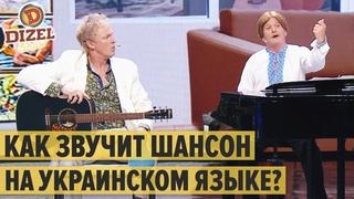 Из блатного шансона в украинскую песню: шансонье и композитор пишут альбом - Дизель Шоу 2020