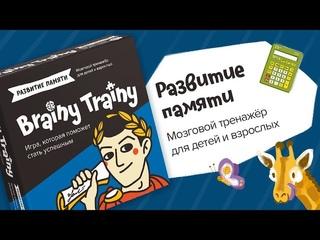 Обзор игры Brainy Trainy «Развитие памяти»