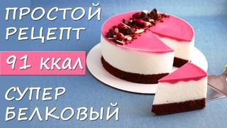 НИЗКОУГЛЕВОДНЫЙ супер БЕЛКОВЫЙ муссовый ПП торт  ПП рецепты ДЛЯ ПОХУДЕНИЯ!