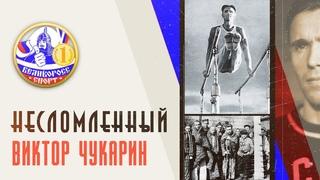 НЕСЛОМЛЕННЫЙ | Виктор Чукарин | Великоросс-Спорт