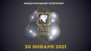 """Международный телепроект """"Кубок дружбы 2021"""". 30 января 2021"""