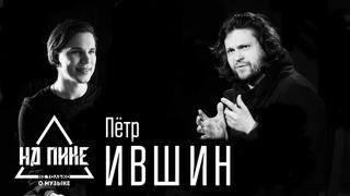 Пётр Ившин / о сути творчества,  фри-джазе и личных переменах / концерт-интервью #нАПИКе