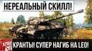 Leopard Prototyp A ГАЙД ПО НАГИБУ ОБЗОР СУПЕР БОЯ