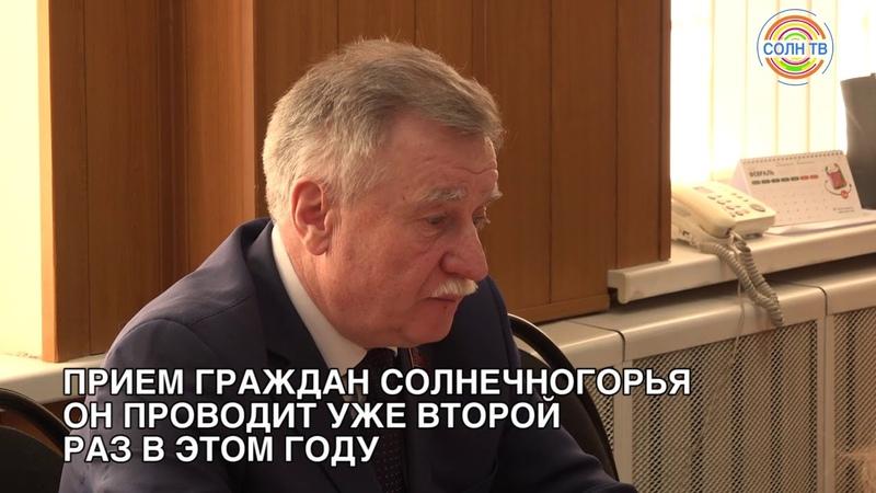 Сергей Юдаков провёл приём жителей в Солнечногорске