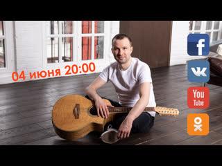 Игорь Кранов - Online концерт