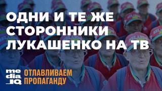 Клон Нины Багинской и одни и те же сторонники Лукашенко на провластных митингах