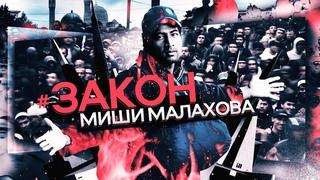 #ЗаконМишиМалахова - какая политическая партия не побоится?