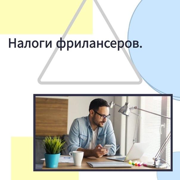 как фрилансерам в украине не платить налоги